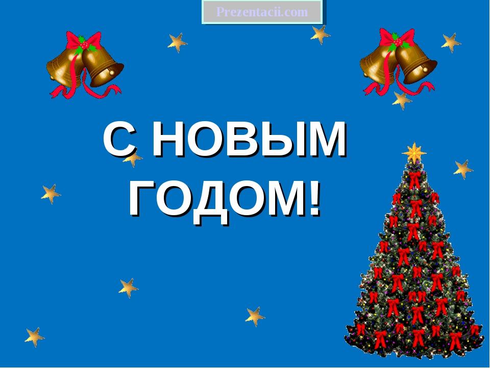С НОВЫМ ГОДОМ! Prezentacii.com