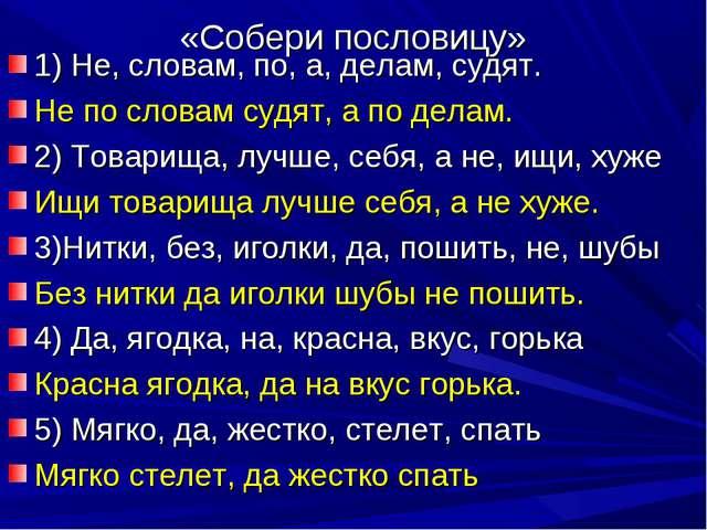 «Собери пословицу» 1) Не, словам, по, а, делам, судят. Не по словам судят, а...