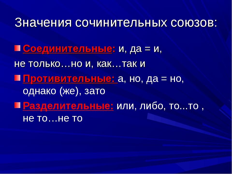 Значения сочинительных союзов: Соединительные: и, да = и, не только…но и, как...
