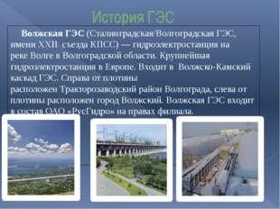 История ГЭС Волжская ГЭС(Сталинградская/Волгоградская ГЭС, имениXXII съезда