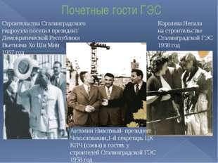 Почетные гости ГЭС Строительства Сталинградского гидроузла посетил президент