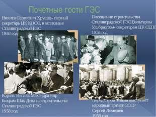 Почетные гости ГЭС Никита Сергеевич Хрущев- первый секретарь ЦК КПСС, в котл