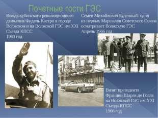 Почетные гости ГЭС Семен Михайлович Буденный- один из первых Маршалов Советс