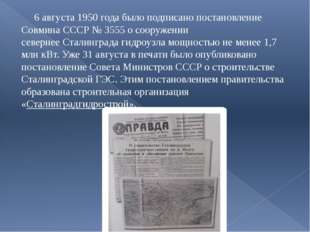 6 августа 1950 года было подписано постановление СовминаСССР№3555 о соору