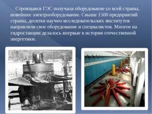 Строящаяся ГЭС получала оборудование со всей страны, новейшее электрооборудо