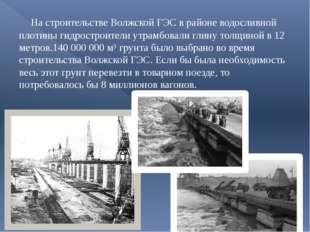 На строительстве Волжской ГЭС в районе водосливной плотины гидростроители ут