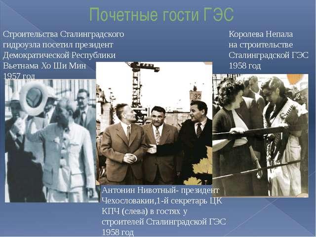 Почетные гости ГЭС Строительства Сталинградского гидроузла посетил президент...