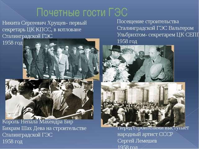 Почетные гости ГЭС Никита Сергеевич Хрущев- первый секретарь ЦК КПСС, в котл...