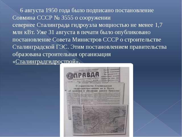 6 августа 1950 года было подписано постановление СовминаСССР№3555 о соору...