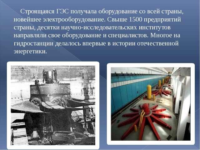 Строящаяся ГЭС получала оборудование со всей страны, новейшее электрооборудо...