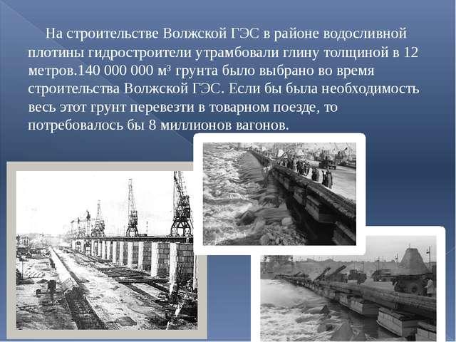 На строительстве Волжской ГЭС в районе водосливной плотины гидростроители ут...