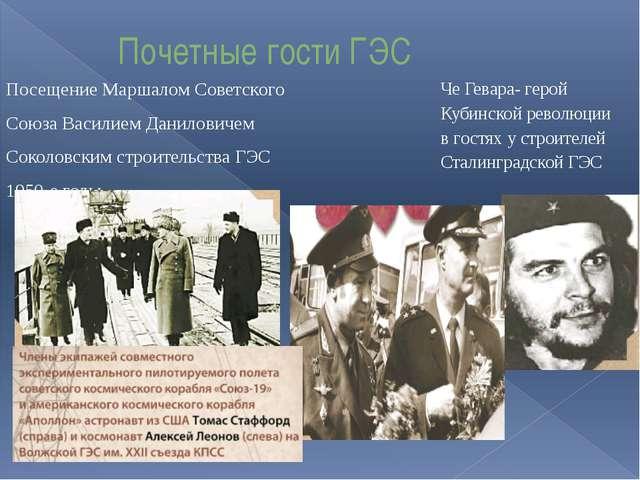 Почетные гости ГЭС Посещение Маршалом Советского Союза Василием Даниловичем С...