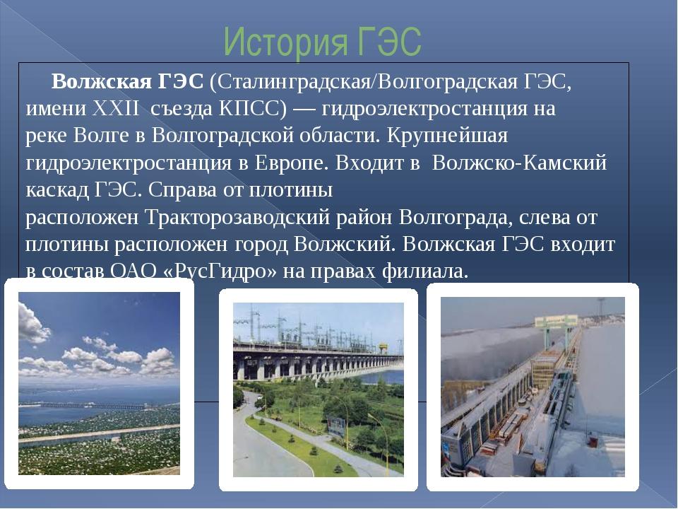 История ГЭС Волжская ГЭС(Сталинградская/Волгоградская ГЭС, имениXXII съезда...