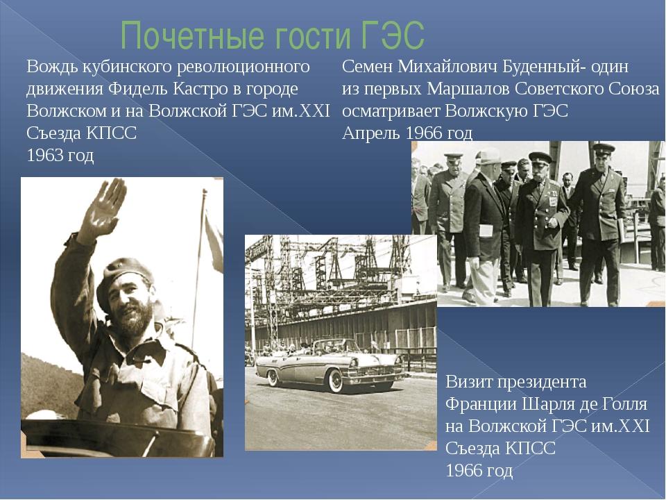 Почетные гости ГЭС Семен Михайлович Буденный- один из первых Маршалов Советс...