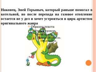 Наконец, Змей Горыныч, который раньше помогал в котельной, но после перехода