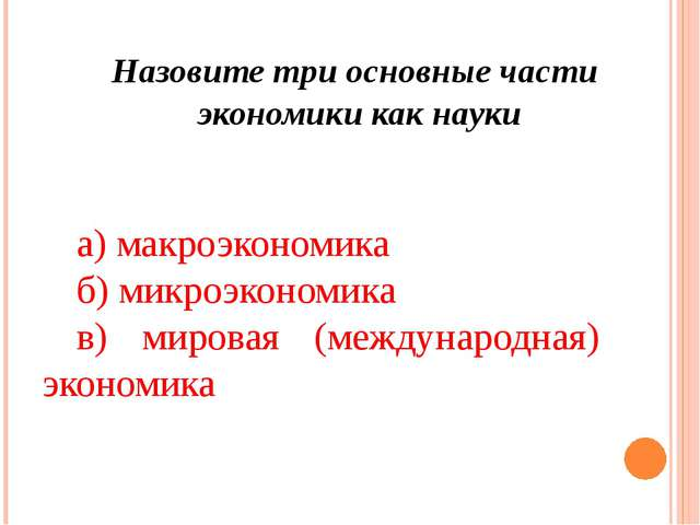 Назовите три основные части экономики как науки а) макроэкономика б) микроэко...