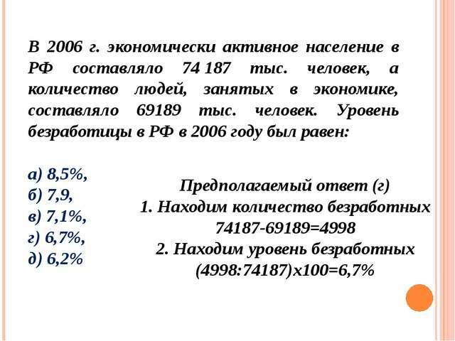 В 2006 г. экономически активное население в РФ составляло 74187 тыс. человек...