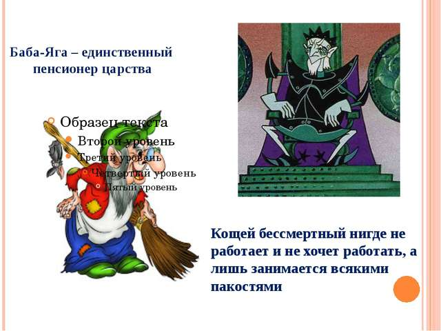 Баба-Яга – единственный пенсионер царства Кощей бессмертный нигде не работает...