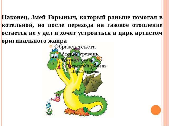 Наконец, Змей Горыныч, который раньше помогал в котельной, но после перехода...