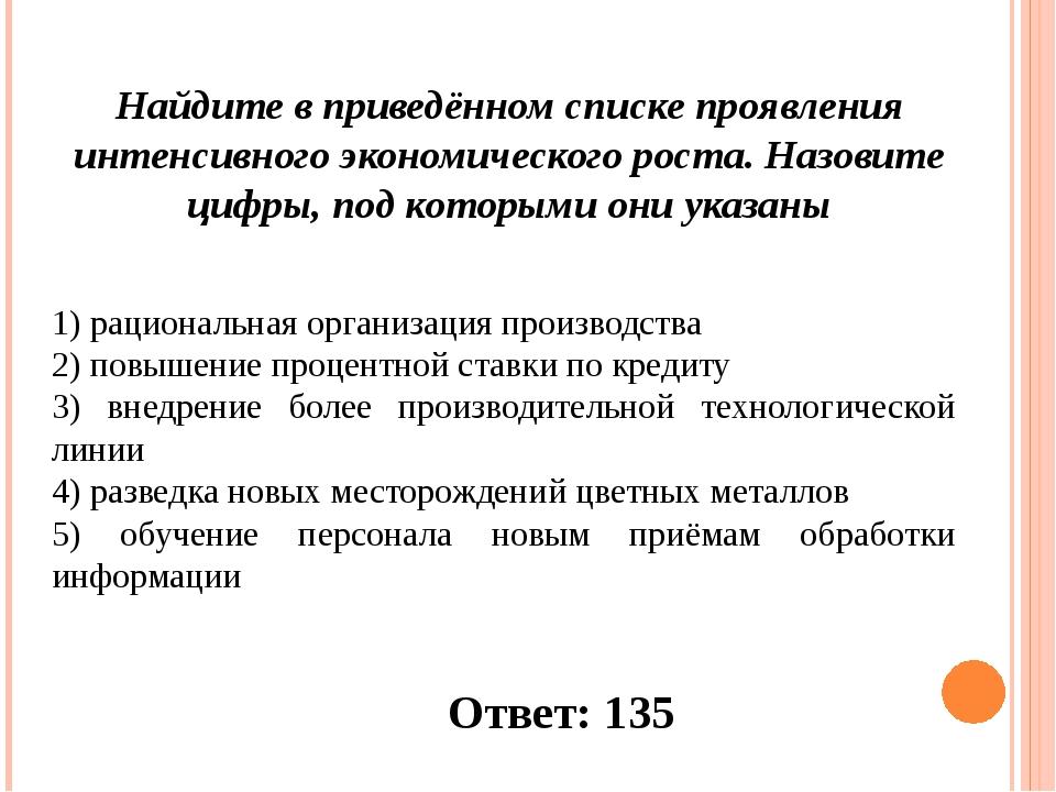1) рациональная организация производства 2) повышение процентной ставки по кр...