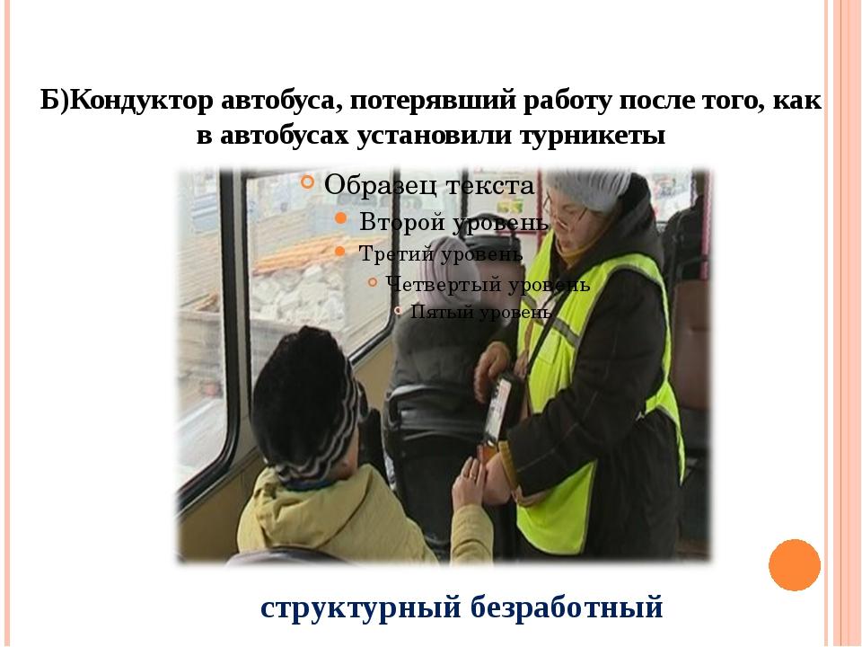 Б)Кондуктор автобуса, потерявший работу после того, как в автобусах установил...