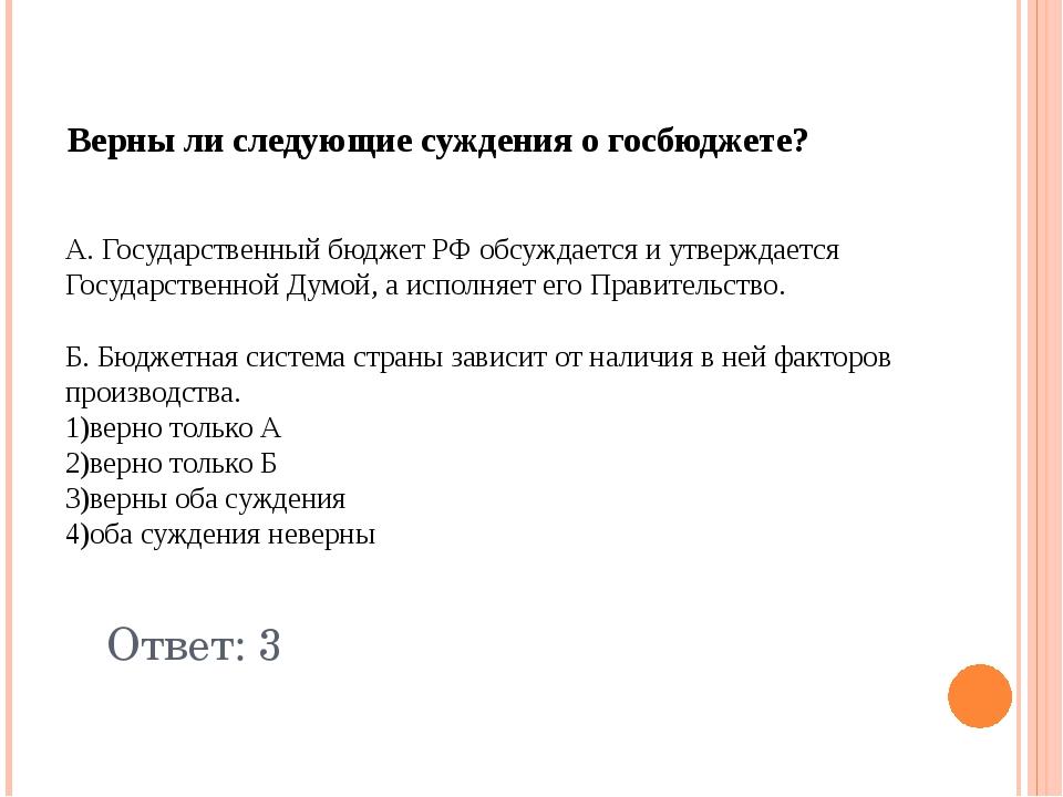 Верны ли следующие суждения о госбюджете? А. Государственный бюджет РФ обсужд...