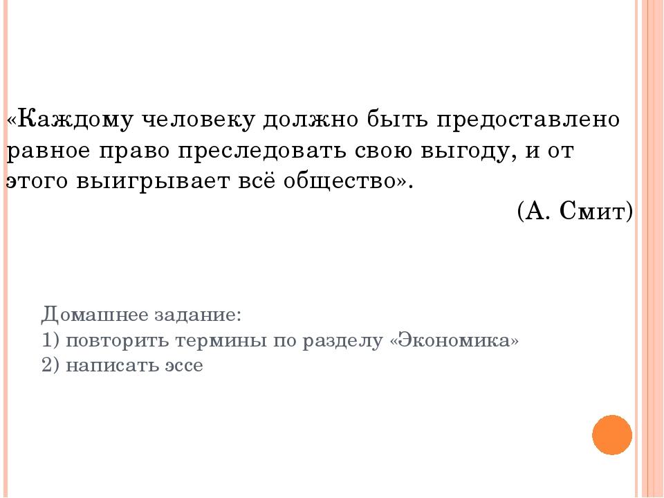 «Каждому человеку должно быть предоставлено равное право преследовать свою вы...