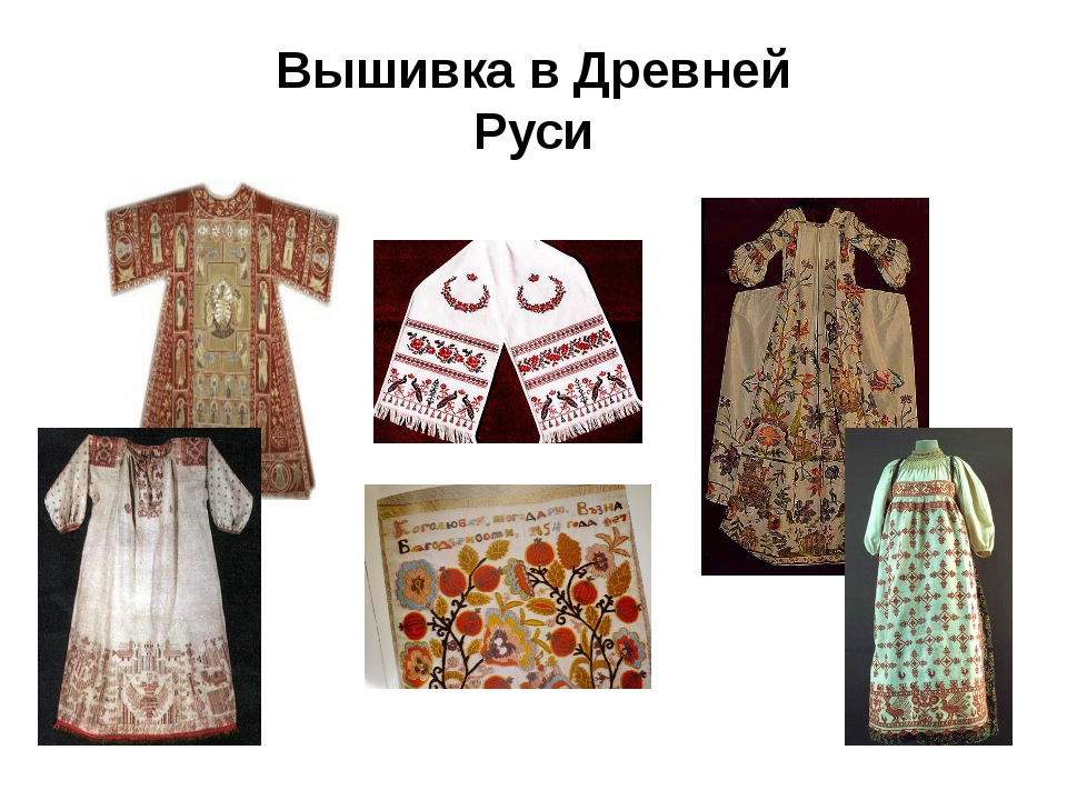 Рукоделия в древней руси