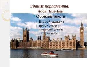 Здание парламента. Часы Биг-Бен