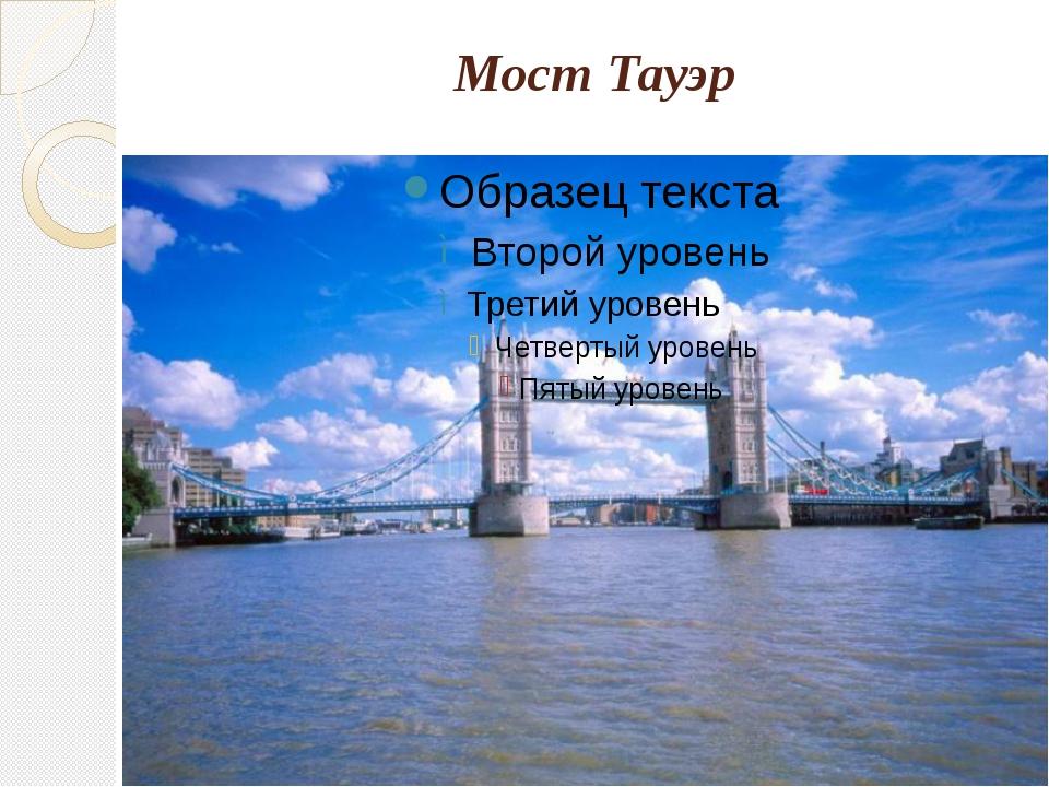 Мост Тауэр