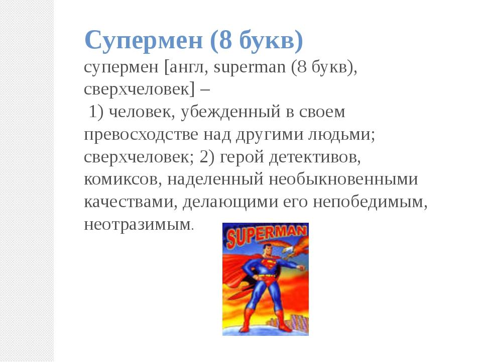 Супермен (8 букв) супермен [англ, superman (8 букв), сверхчеловек] – 1) челов...