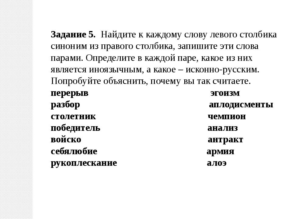 Задание 5. Найдите к каждому слову левого столбика синоним из правого столби...