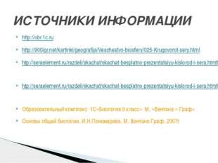 http://obr.1c.ru http://900igr.net/kartinki/geografija/Veschestvo-biosfery/02