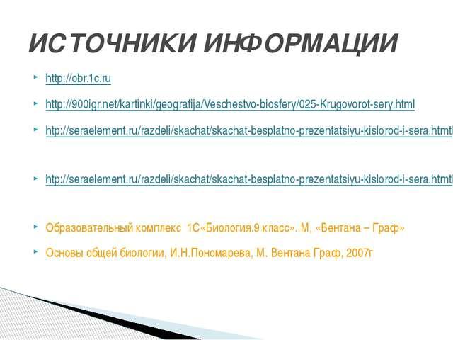 http://obr.1c.ru http://900igr.net/kartinki/geografija/Veschestvo-biosfery/02...