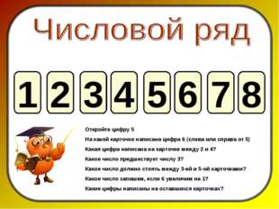 6 7 4 1 3 2 5 Откройте цифру 5 На какой карточке написана цифра 6 (слева или