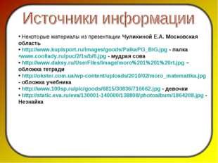 Некоторые материалы из презентации Чулихиной Е.А. Московская область http://
