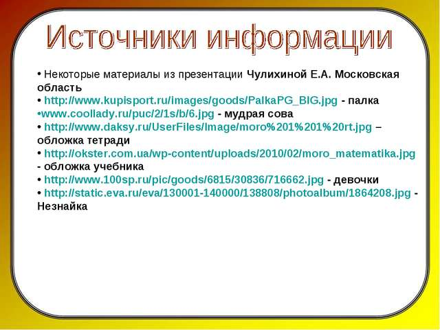 Некоторые материалы из презентации Чулихиной Е.А. Московская область http://...