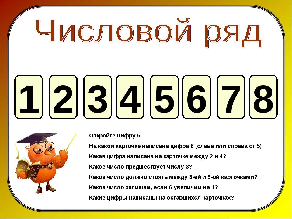 6 7 4 1 3 2 5 Откройте цифру 5 На какой карточке написана цифра 6 (слева или...