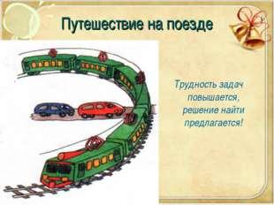 Путешествие на поезде Трудность задач повышается, решение найти предлагается!