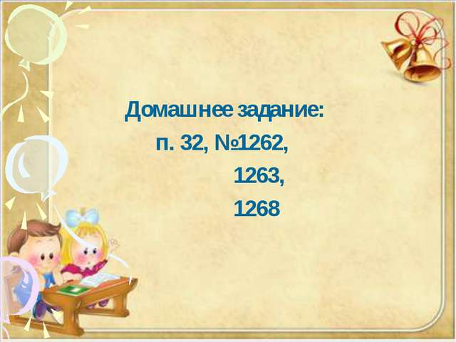 Домашнее задание: п. 32, №1262, 1263, 1268
