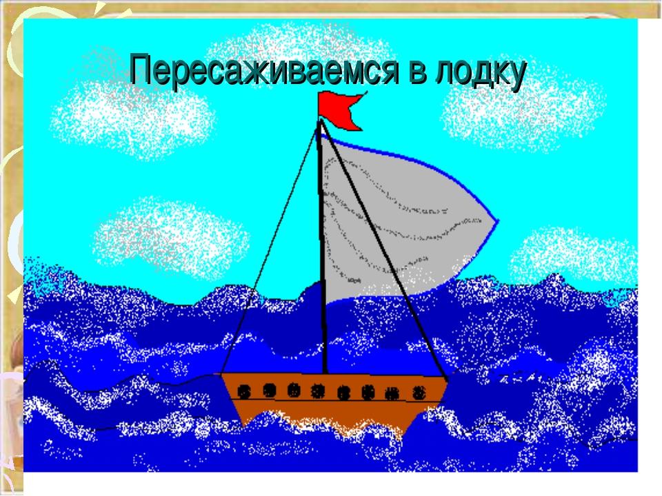 Пересаживаемся в лодку