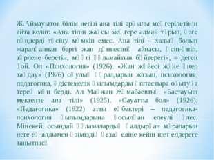 Ж.Аймауытов білім негізі ана тілі арқылы меңгерілетінін айта келіп: «Ана тілі