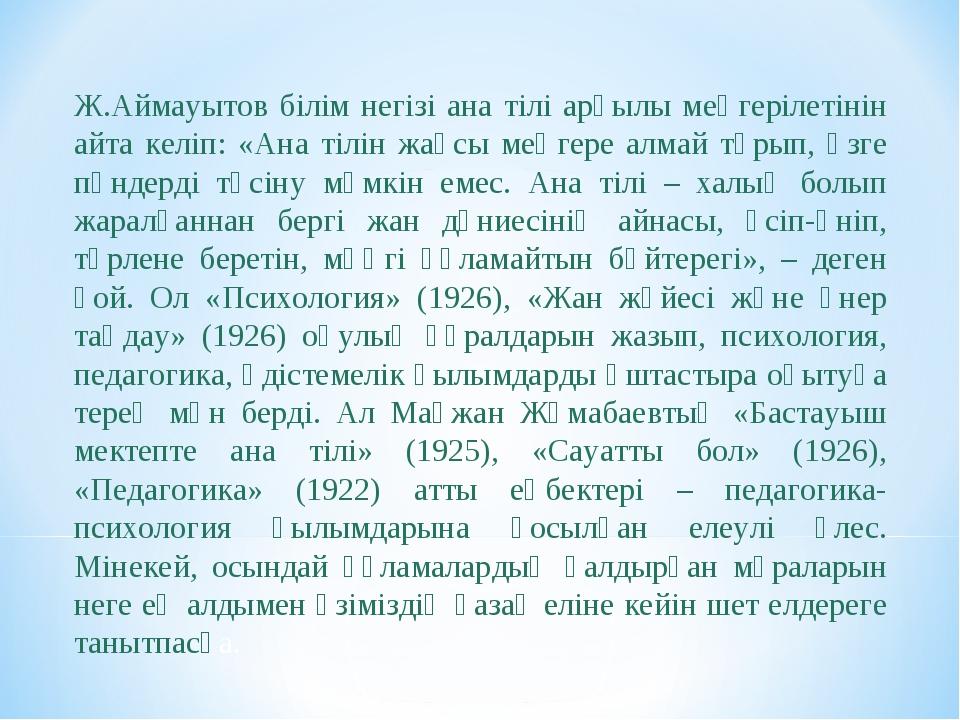 Ж.Аймауытов білім негізі ана тілі арқылы меңгерілетінін айта келіп: «Ана тілі...