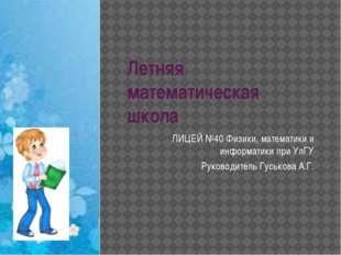 Летняя математическая школа ЛИЦЕЙ №40 Физики, математики и информатики при Ул