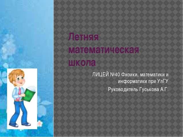 Летняя математическая школа ЛИЦЕЙ №40 Физики, математики и информатики при Ул...
