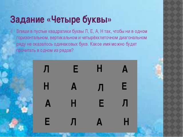 Задание «Четыре буквы» Впиши в пустые квадратики буквы Л, Е, А, Н так, чтобы...