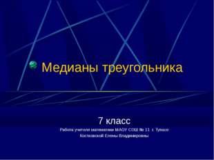 Медианы треугольника 7 класс Работа учителя математики МАОУ СОШ № 11 г. Тупас