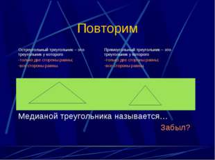 Повторим Остроугольный треугольник – это треугольник у которого -только две с