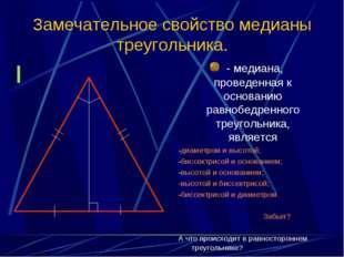 Замечательное свойство медианы треугольника. - медиана, проведенная к основан