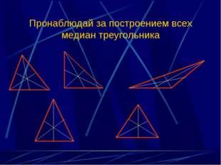 Пронаблюдай за построением всех медиан треугольника